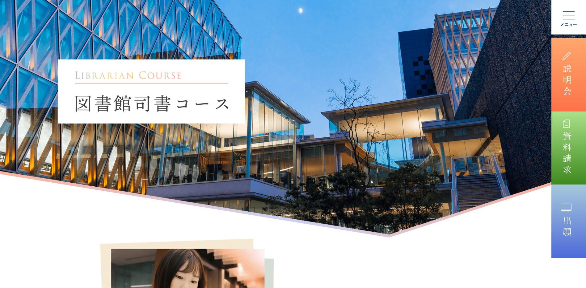近畿大学通信教育部の司書コース特設ページ